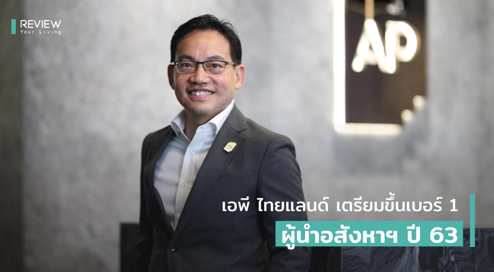Ap No1 Real Estate 2020