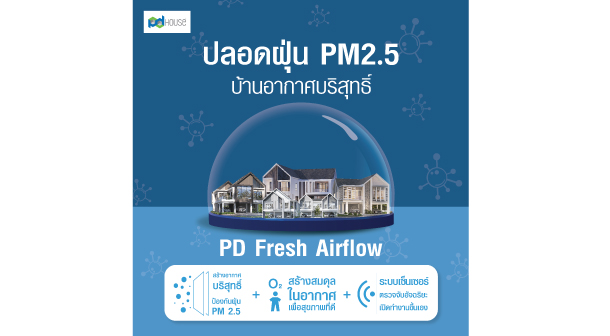 Pd Airflow
