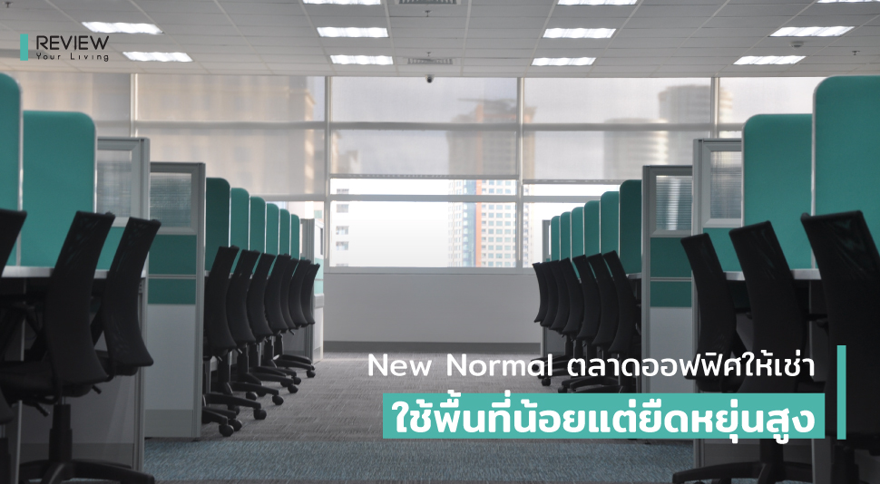 Eic New Normal Office 2021