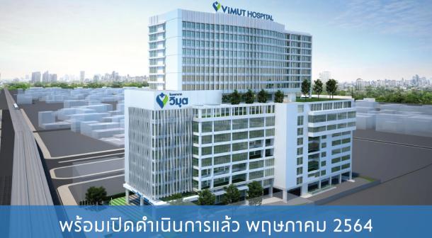 Ps 2021 Vimuj Hospital
