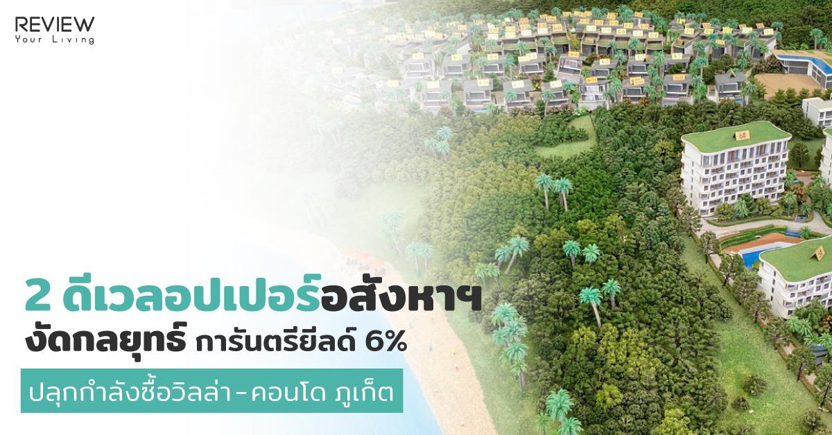 Developer Phuket