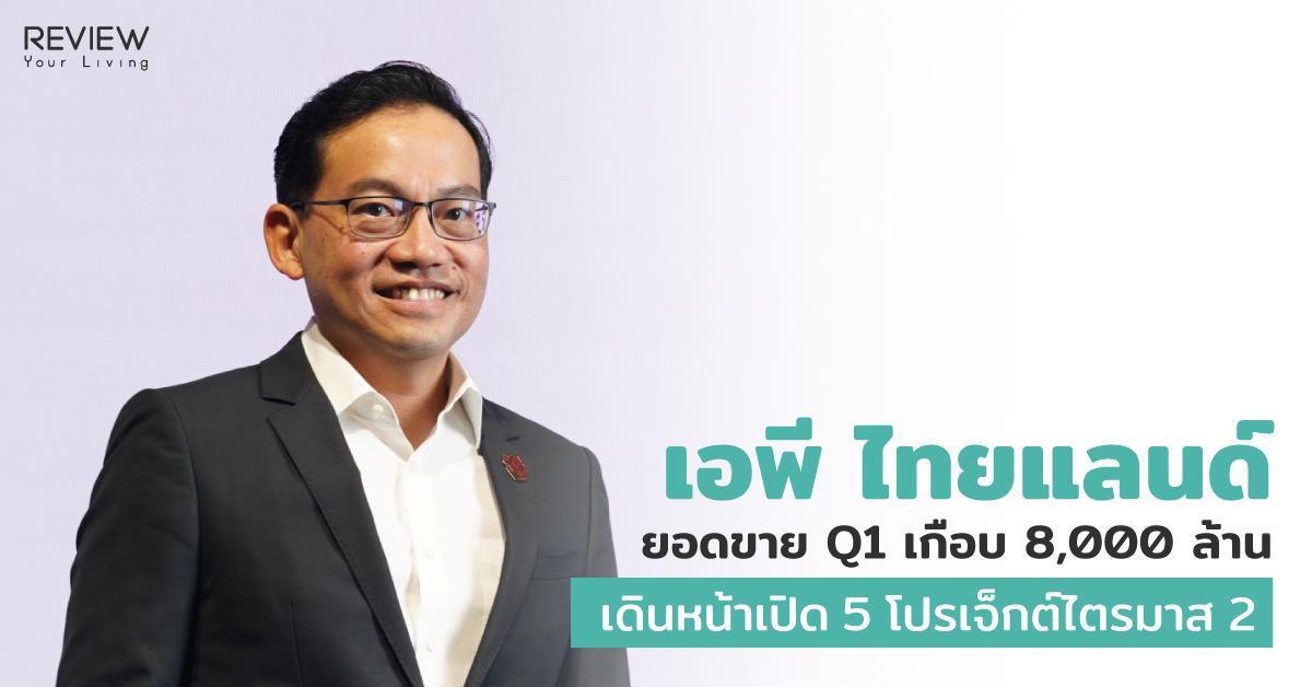 Ap Sale Q1 2021
