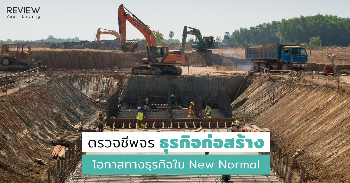 Krungthaicompass Construction