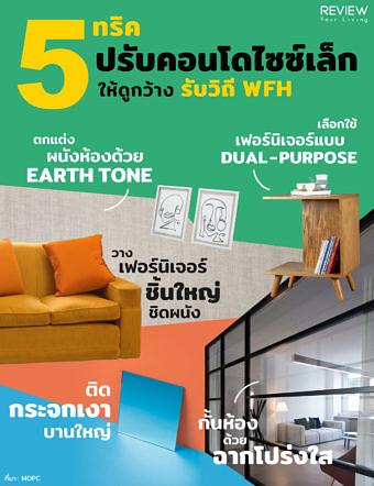 5 Trip Design Condo Wfh