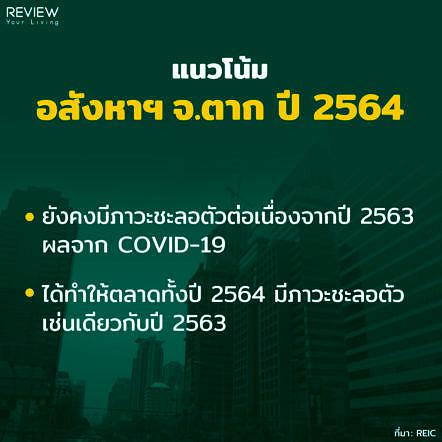 Reic Tak Re 2021