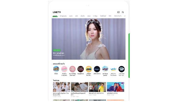App Streaming Linetv