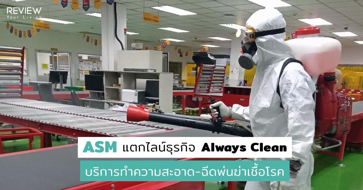 Asm Always Clean 1
