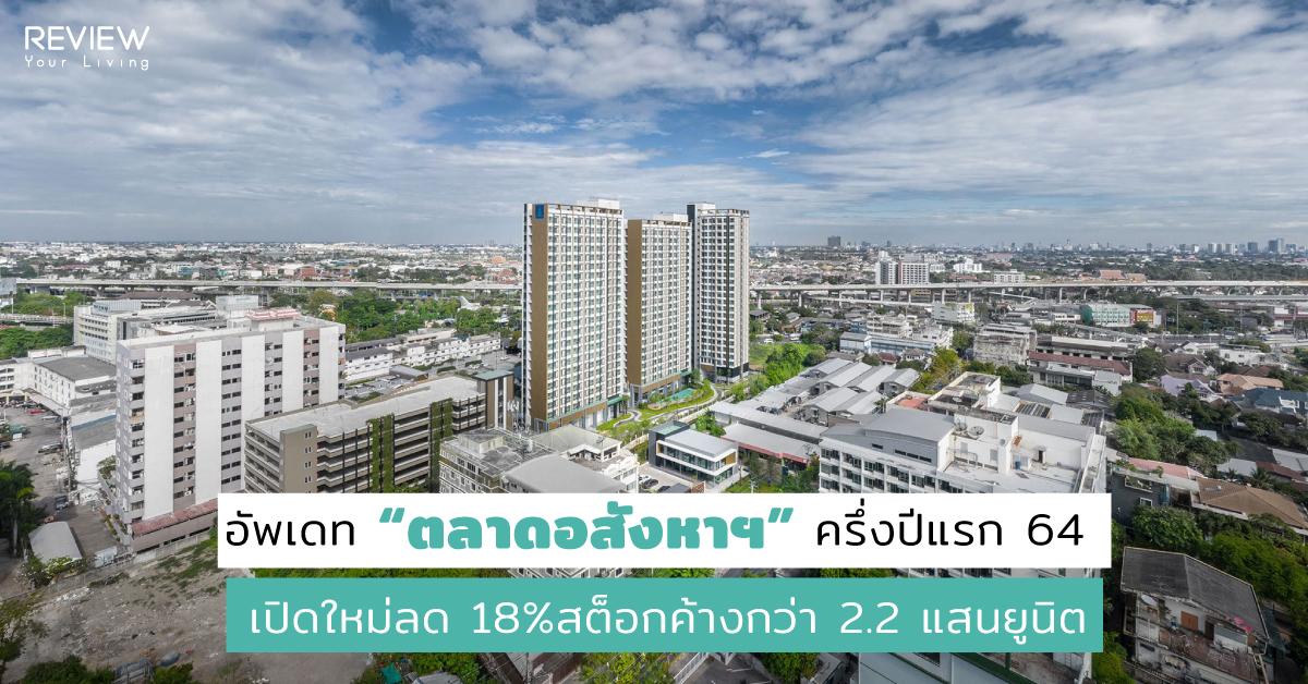 Real Estate Thai 1h21