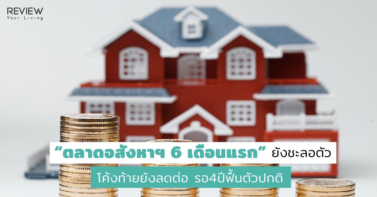 Update Real Estate Market 6m21 Reic
